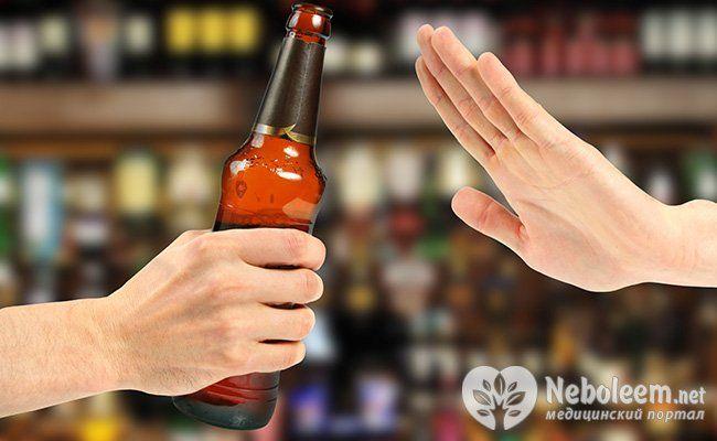 Обмежте употребеленіе алкоголю