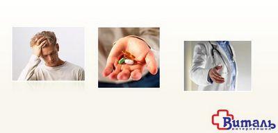 Безпліддя у чоловіків: причини, симптоми, як вилікувати в домашніх умовах