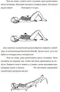 Вправи для профілактики варикозного розширення ніг