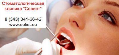 Чи можна вагітним лікувати зуби