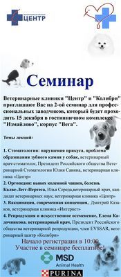 Теми ветеринарного форуму